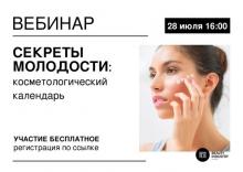 Вебинар Секреты молодости: косметологический календарь