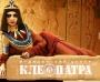 Клеопатра, тату салон