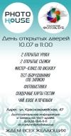 День открытых дверей в студии PHOTOHOUSE и в ростовском Фотоклубе